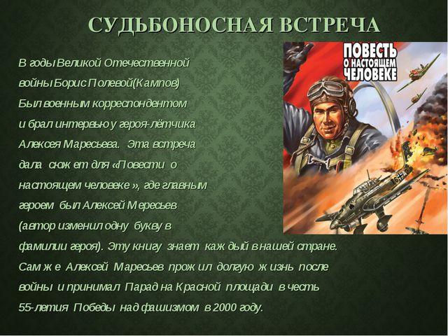 СУДЬБОНОСНАЯ ВСТРЕЧА В годы Великой Отечественной войны Борис Полевой(Кампов...