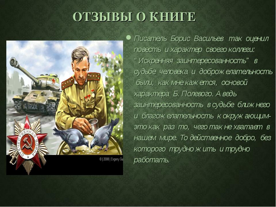 ОТЗЫВЫ О КНИГЕ Писатель Борис Васильев так оценил повесть и характер своего...