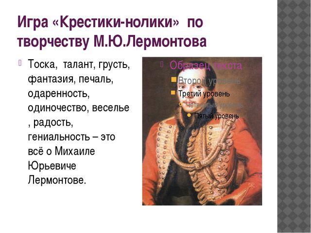 Крестики - нолики 1. Художественное слово 2. Деревья 3. Чёрный ящик 4. Кавказ...