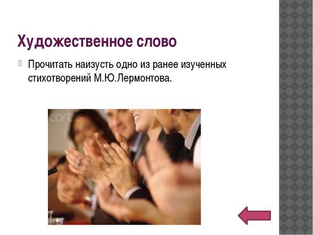 Деревья Назовите произведения М.Ю.Лермонтова, героями которого являются дерев...