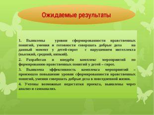 1.Выявлены уровни сформированности нравственных понятий, умения и готовности