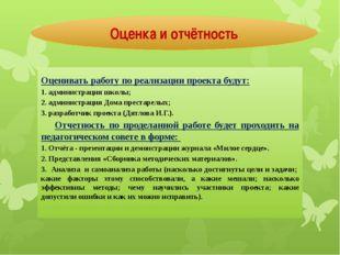 Оценивать работу по реализации проекта будут: 1. администрация школы; 2. адми