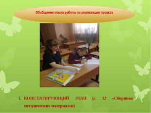 КОНСТАТИРУЮЩИЙ ЭТАП (с. 12 «Сборника методических материалов) Обобщение опыт