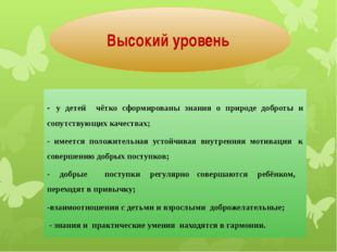 - у детей чётко сформированы знания о природе доброты и сопутствующих качест