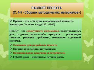 ПАСПОРТ ПРОЕКТА (С. 4-5 «Сборник методических материалов») Проект – это «От