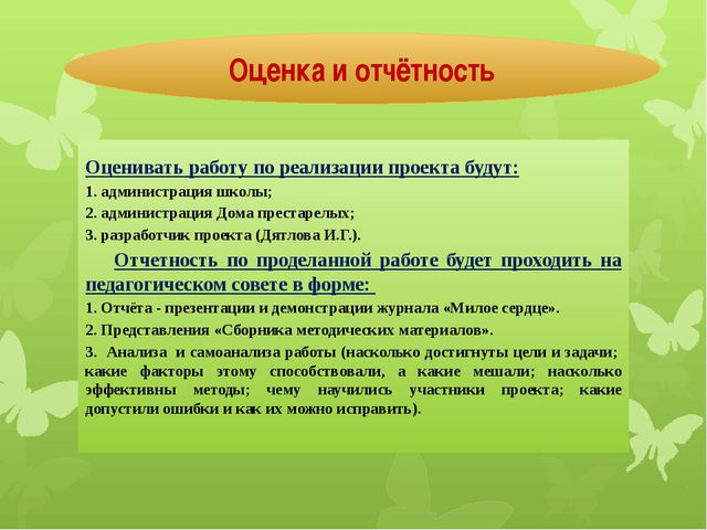 Оценивать работу по реализации проекта будут: 1. администрация школы; 2. адми...