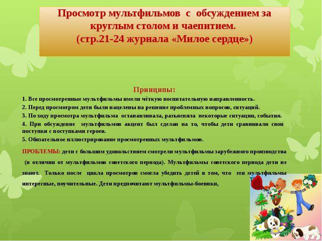Просмотр мультфильмов с обсуждением за круглым столом и чаепитием. (стр.21-24...