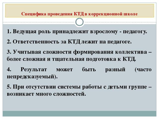 Специфика проведения КТД в коррекционной школе 1. Ведущая роль принадлежит вз...