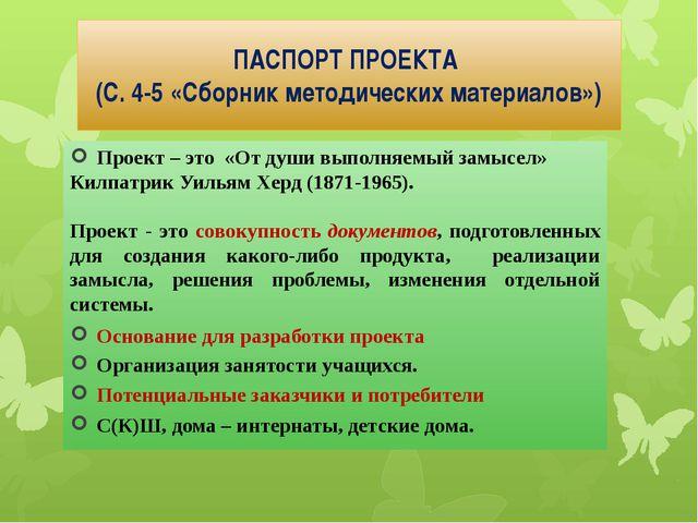 ПАСПОРТ ПРОЕКТА (С. 4-5 «Сборник методических материалов») Проект – это «От...