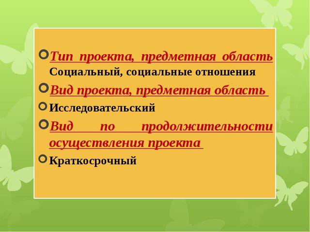 Тип проекта, предметная область Социальный, социальные отношения Вид проекта,...