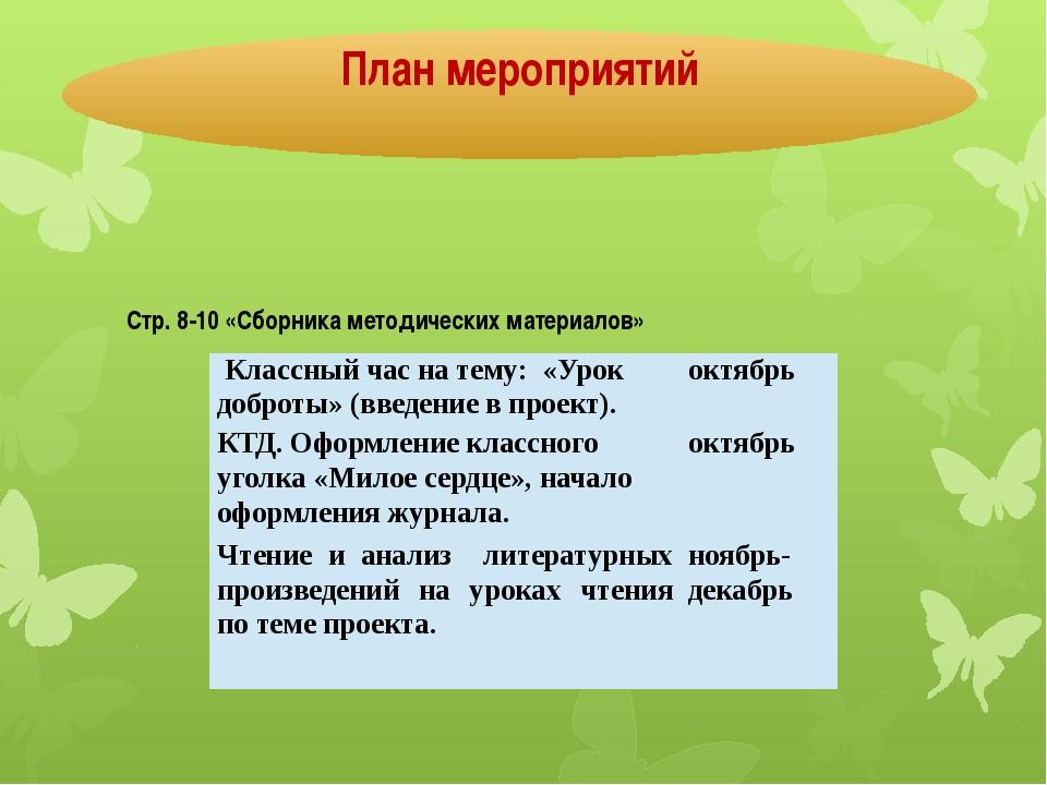 Стр. 8-10 «Сборника методических материалов» План мероприятий Классный час на...