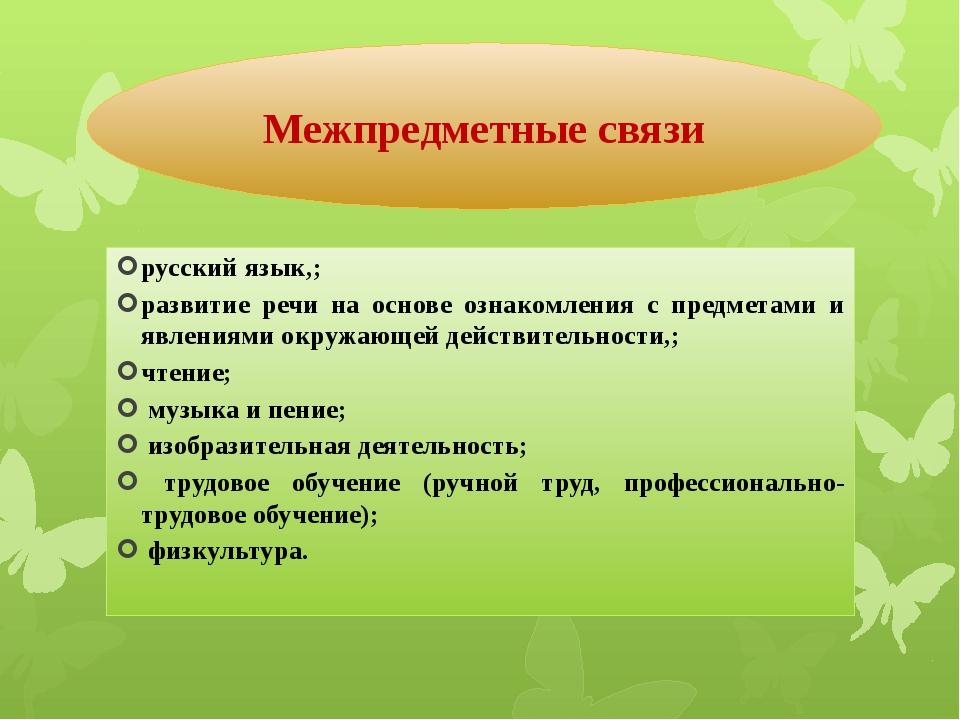 русский язык,; развитие речи на основе ознакомления с предметами и явлениями...