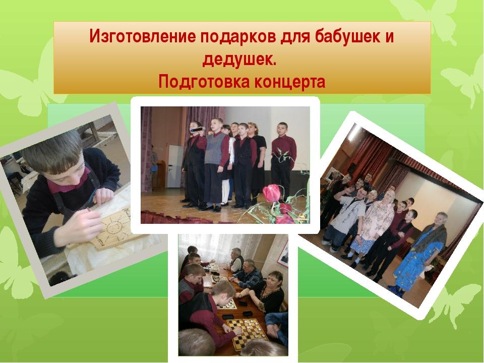 Изготовление подарков для бабушек и дедушек. Подготовка концерта