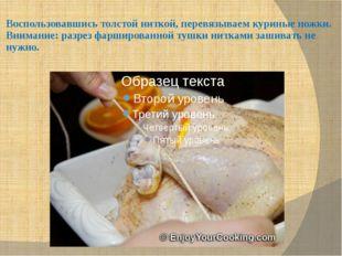 Воспользовавшись толстой ниткой, перевязываем куриные ножки. Внимание: разрез
