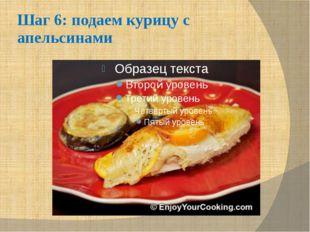 Шаг 6: подаем курицу с апельсинами