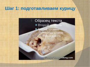 Шаг 1: подготавливаем курицу