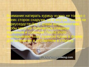 Внимание:натирать курицу нужно не только с обеих сторон снаружи, но и внутри