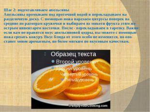 Шаг 2: подготавливаем апельсины Апельсины промываем под проточной водой и пе
