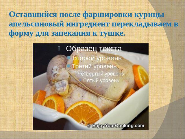 Оставшийся после фаршировки курицы апельсиновый ингредиент перекладываем в фо...