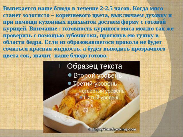 Выпекается наше блюдо в течение 2-2,5 часов. Когда мясо станет золотисто – ко...