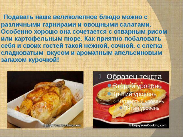 Подавать наше великолепное блюдо можно с различными гарнирами и овощными сал...