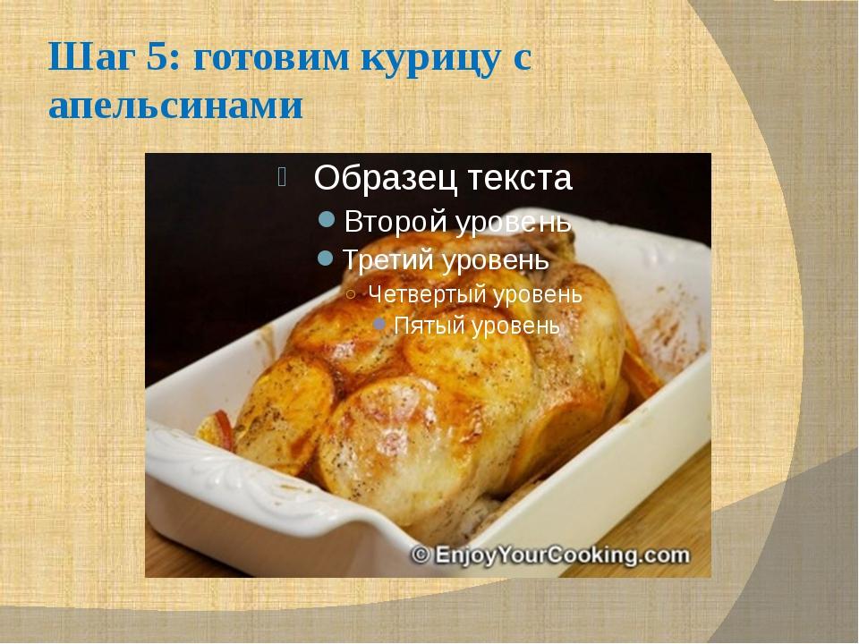Шаг 5: готовим курицу с апельсинами