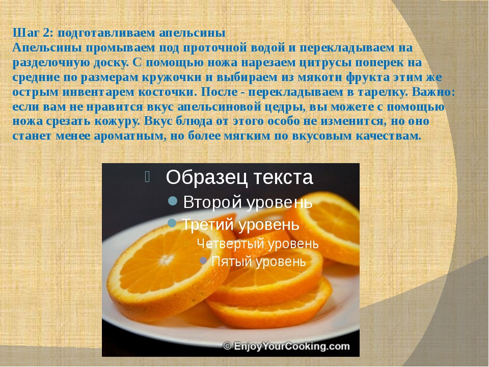 Шаг 2: подготавливаем апельсины Апельсины промываем под проточной водой и пе...