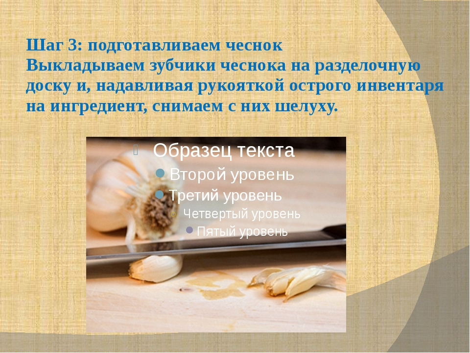 Шаг 3: подготавливаем чеснок Выкладываем зубчики чеснока на разделочную доску...