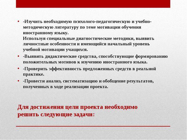 Для достижения цели проекта необходимо решить следующие задачи: -Изучить необ...