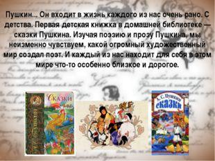 Пушкин... Он входит в жизнь каждого из нас очень рано. С детства. Первая детс