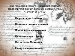 Тема героизма русского народа, победителя и освободителя, звучит в строках се