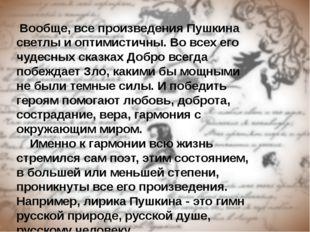 Вообще, все произведения Пушкина светлы и оптимистичны. Во всех его чудесных