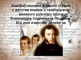 Каждый человек в нашей стране с детства знаком с творчеством великого русско