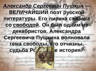 Александр Сергеевич Пушкин — ВЕЛИЧАЙШИЙ поэт русской литературы. Его лирика с