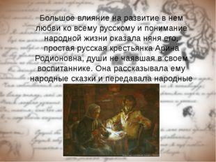 Большое влияние на развитие в нем любви ко всему русскому и понимание народно