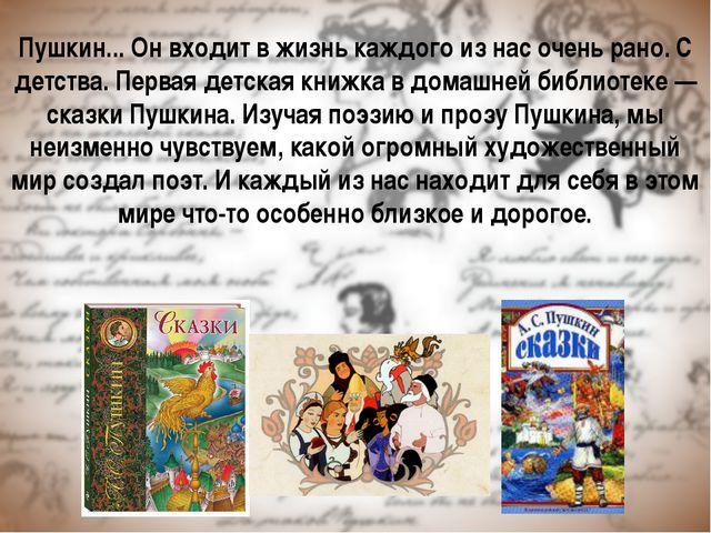 Пушкин... Он входит в жизнь каждого из нас очень рано. С детства. Первая детс...