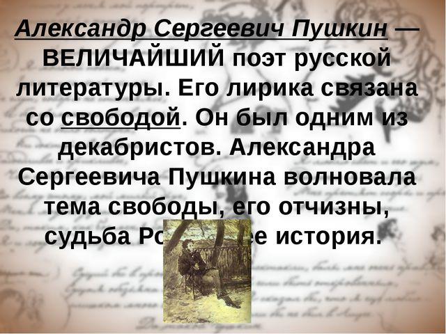 Александр Сергеевич Пушкин — ВЕЛИЧАЙШИЙ поэт русской литературы. Его лирика с...