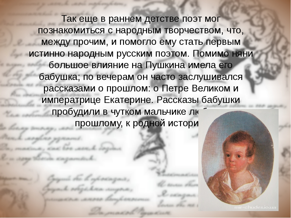 Так еще в раннем детстве поэт мог познакомиться с народным творчеством, что,...