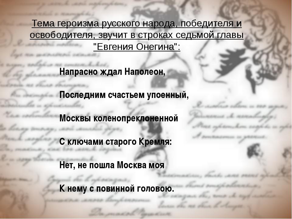 Тема героизма русского народа, победителя и освободителя, звучит в строках се...