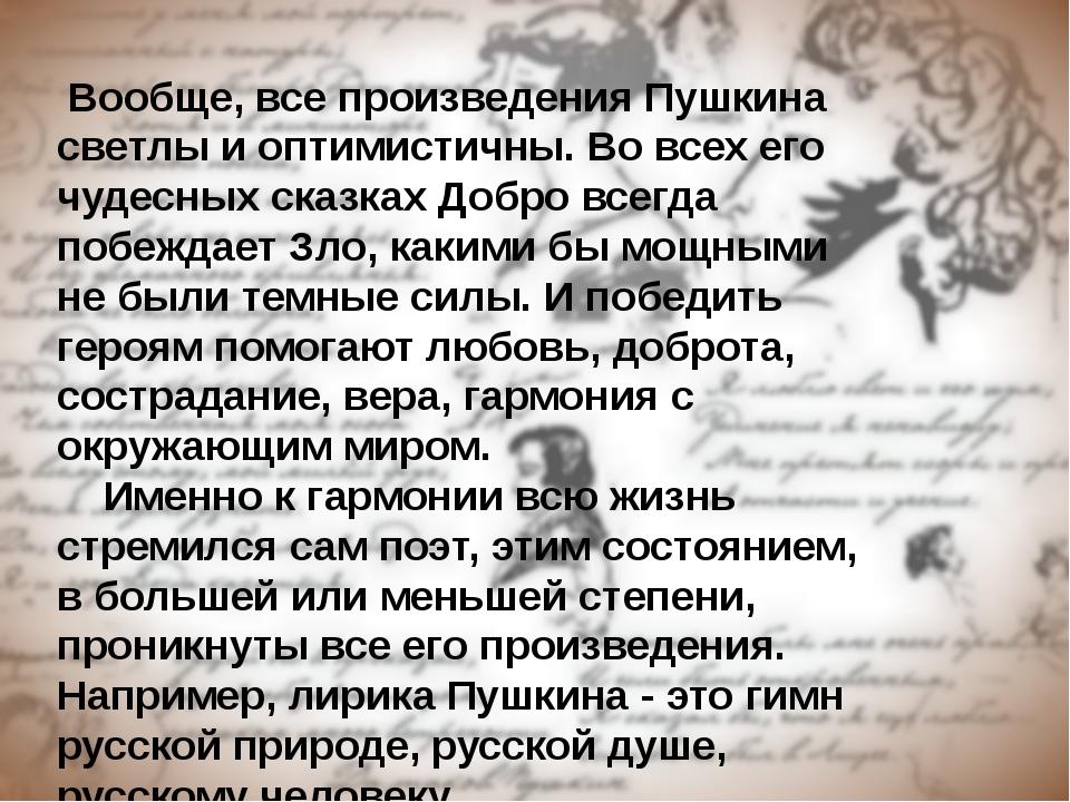 Вообще, все произведения Пушкина светлы и оптимистичны. Во всех его чудесных...