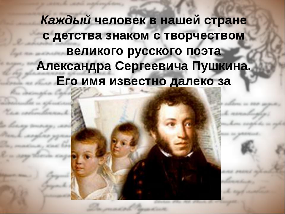 Каждый человек в нашей стране с детства знаком с творчеством великого русско...