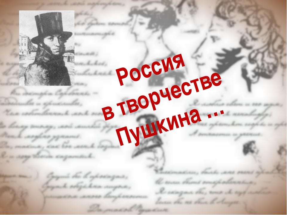 Россия в творчестве Пушкина …