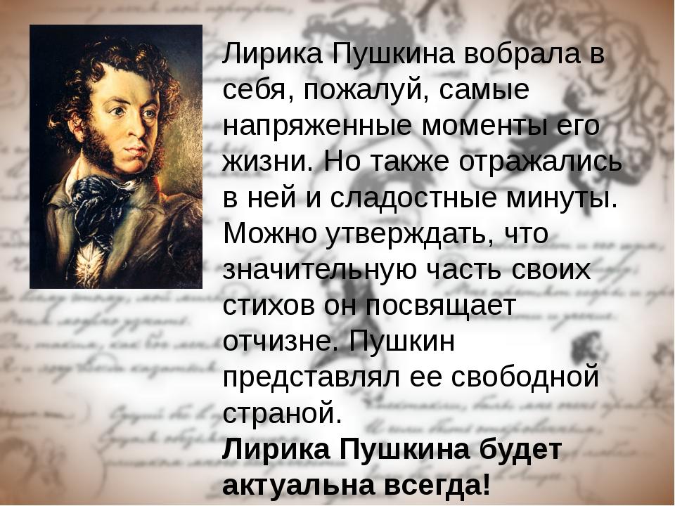 Лирика Пушкина вобрала в себя, пожалуй, самые напряженные моменты его жизни....
