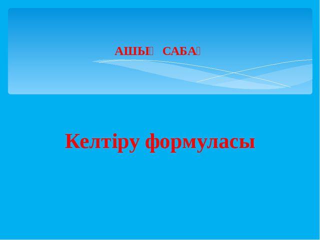 АШЫҚ САБАҚ Келтіру формуласы %