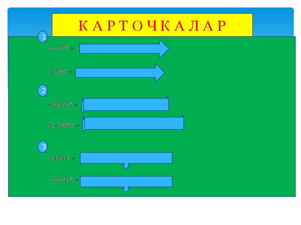 К А Р Т О Ч К А Л А Р 1 2 3