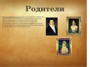 Лермонтов Михаил Юрьевич родился (3 октября [15 октября] 1814 года в Москве в