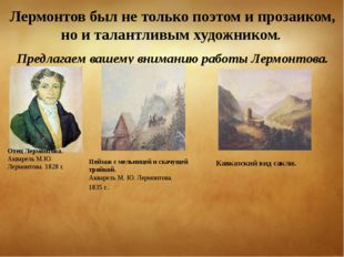Лермонтов был не только поэтом и прозаиком, но и талантливым художником. Пред