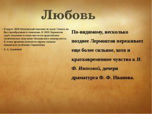 Любовь В марте 1830 Московский пансион по указу Сената он был преобразован в