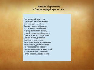 Михаил Лермонтов «Она не гордой красотою» Она не гордой красотою Прельщает ю
