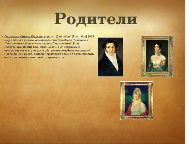 Лермонтов Михаил Юрьевич родился (3 октября [15 октября] 1814 года в Москве в...